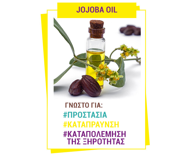 pure_color_el_natural_ingredients_jojoba_660x545